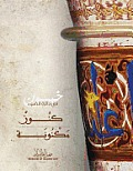 Unseen Treasures (Arabic)
