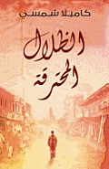 Burnt Shadows (Arabic Edition Al Thelal Al Mohtariqa): (Arabic Edition) Cover