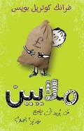 Al Malayeen (Millions- Arabic Edi