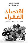 Iqtisad Al-Fuqara' (Poor Economics)
