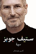 Steve Jobs: The Man Who Thought Different. by Karen Blumenthal