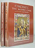 Icones du Mont Sinai, 2 Volumes