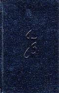 New Jerusalem Bible: NJB Standard Bible