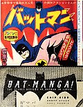 Bat Manga Limited Hardcover Edition The Secret History of Batman in Japan