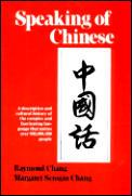 Speaking Of Chinese