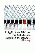 H Agglik Aneu Didaskalou Toi Methodos Pros Ekmath Sin T S Agglik S