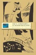 Jewish Renaissance in the Russian Revolution