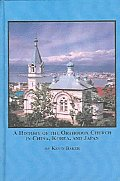 History of the Orthodox Church in China, Korea And Japan