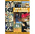 Watashi No Nihon My Day At School Book 2