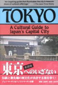 Tokyo A Cultural Guide To Japans Capital City