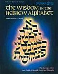 Wisdom in the Hebrew Alphabet The Sacred Letters as a Guide to Jewish Deed & Thought