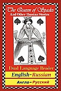 The Queen of Spades and Other Russian Stories: Dual Language Reader (English/Russian)