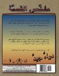 Tair Al-Layl Wa Al-Ayal