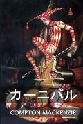 カーニバル: Carnival, Japanese