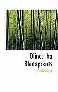 Oiincb Ha Bbntapcknts
