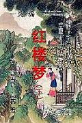 Dream of the Red Chamber (Hong Lou Meng), Vol. 2 of 2