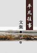 Pingfan Wangshi Collection Volume I