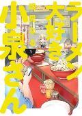 Ms Koizumi Loves Ramen Noodles Volume 1