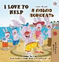 I Love to Help: English Russian Bilingual Edition