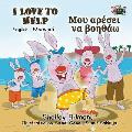 I Love to Help: English Greek Bilingual Edition