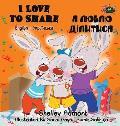 I Love to Share: English Ukrainian Bilingual Edition
