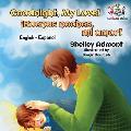 Goodnight, My Love! (English Spanish Children's Book): Spanish Bilingual Book for Kids