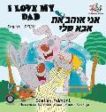 I Love My Dad (Bilingual Hebrew Kids Books): English Hebrew Children's Books