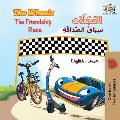 The Wheels The Friendship Race: English Arabic