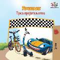 The Wheels The Friendship Race: Serbian Cyrillic