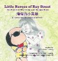 Little Heroes of Bay Street: And How They Stay Strong in an Unhappy Home