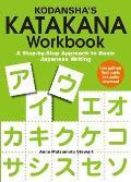 Kodanshas Katakana Workbook A Step By Step Approach To Basic Japanese Writing