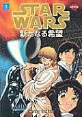 New Hope 01 Star Wars Manga