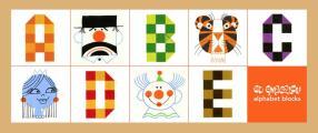 Ed Emberley Alphabet Blocks