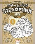 Steampunk -スチームパンク -動物 - 1 -大人のための塗