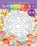 私の最初のマンダラ - My first mandalas -第1巻: 子供と初õ
