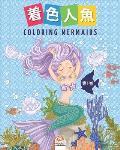 着色人魚- Coloring Mermaids -第1巻: 子供のための塗り絵- 25&#