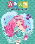 着色人魚- Coloring Mermaids -第2巻: 子供のための塗り絵- 25&#