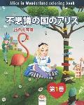 不思議の国のアリス - Alice in Wonderland coloring book - 25色の写真 - &#