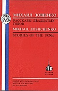 Zoshchenko: Stories of the 1920s