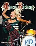 Gwen Stefani A Bone Fide Rock N Roll Div