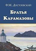 Brothers Karamazov Bratya Karamazovy