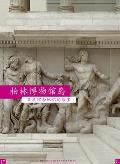 Museumsinsel Berlin: Chinesische Ausgabe
