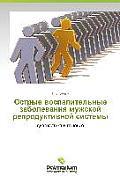 Ostrye Vospalitel'nye Zabolevaniya Muzhskoy Reproduktivnoy Sistemy