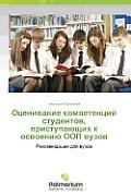 Otsenivanie Kompetentsiy Studentov, Pristupayushchikh K Osvoeniyu Oop Vuzov