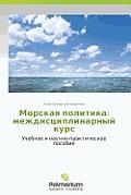 Morskaya Politika: Mezhdistsiplinarnyy Kurs