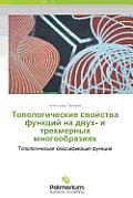 Topologicheskie Svoystva Funktsiy Na Dvukh- I Trekhmernykh Mnogoobraziyakh
