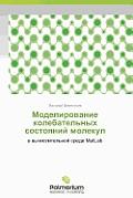 Modelirovanie Kolebatel'nykh Sostoyaniy Molekul