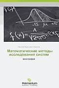 Matematicheskie Metody Issledovaniya Sistem