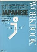 Integrated approach to Intermediate Japanese rev ed