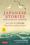Japanese Stories for Language Learners Bilingual Stories in Japanese & English MP3 Audio disc included